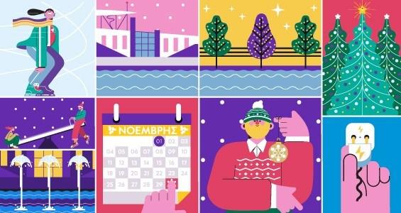 Χριστουγεννιάτικος Κόσμος του ΚΠΙΣΝ
