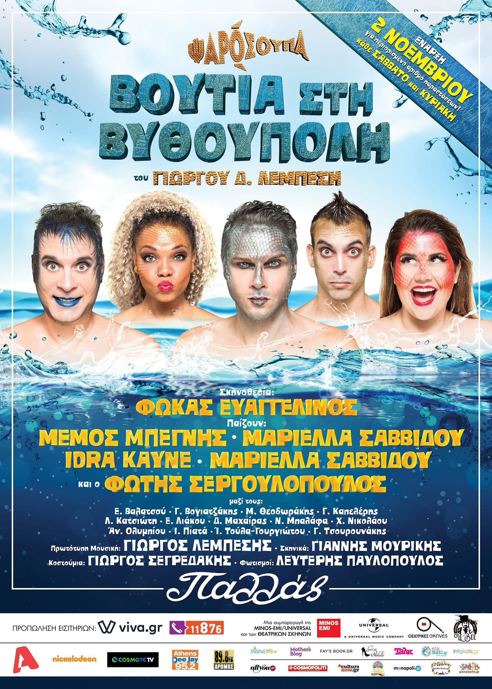 Psarosoupa_Poster_Final-min