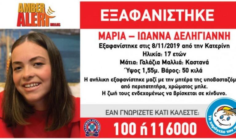 exafanisi_17xronis-1-768x453