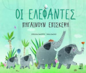 Ελέφαντες - Εξώφυλλο