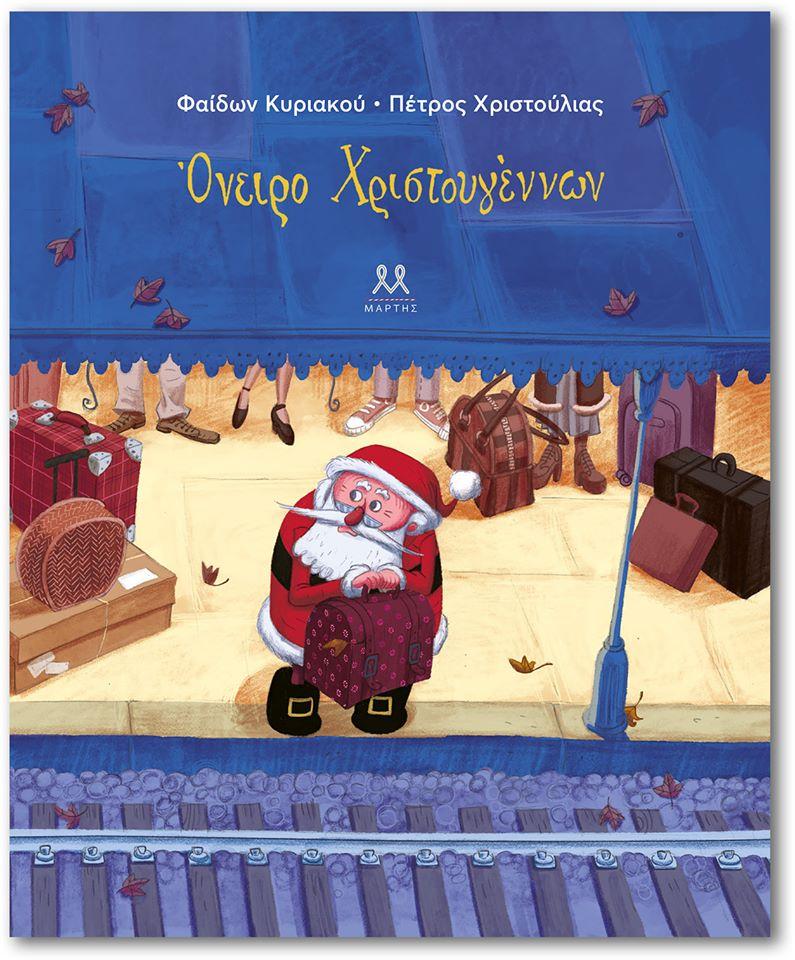 Όνειρο Χριστουγέννων