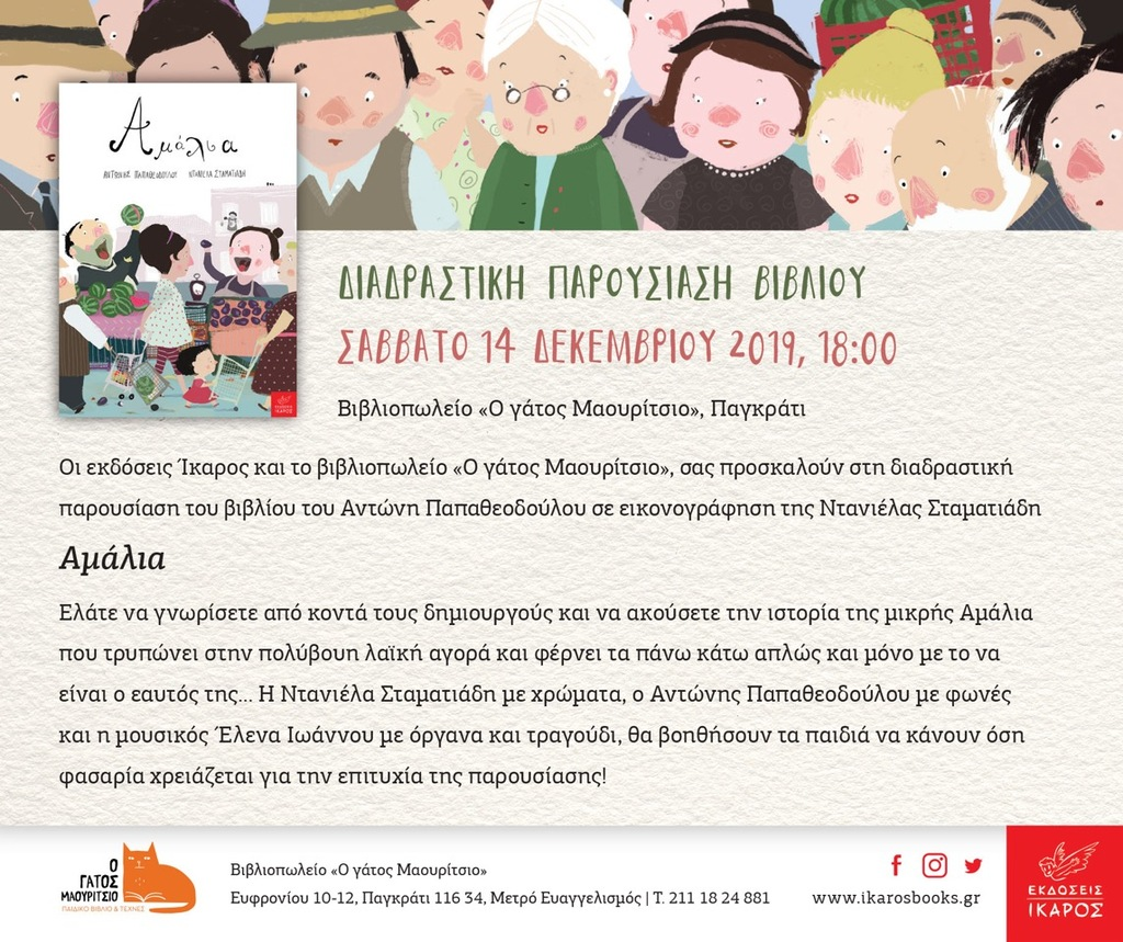 Amalia_invitation