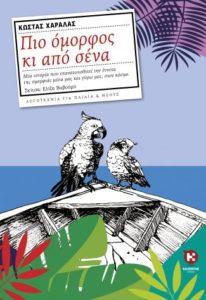 COVER_HARALAS_PIO_OMORFOS-325x474