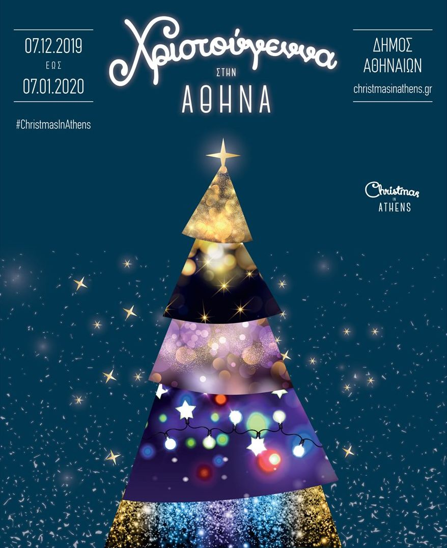 Christmas_in_Athens_Poster