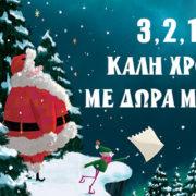 NEWSLETTER_XMAS_KIDS_TALK_600x320