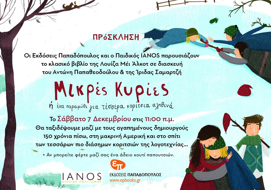 Prosklisi_MIKRES KYRIES_IANOS