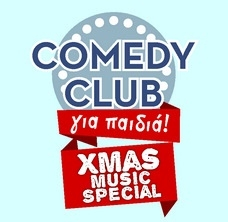 Comedy club για παιδιά: Xmas Music Special