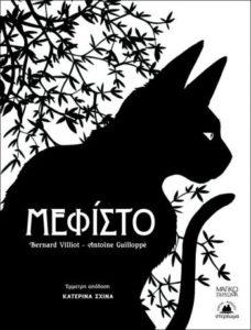 mephisto_Cover_site-border2-350x461