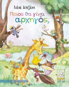 poios_tha_ginei_arxigos_cover