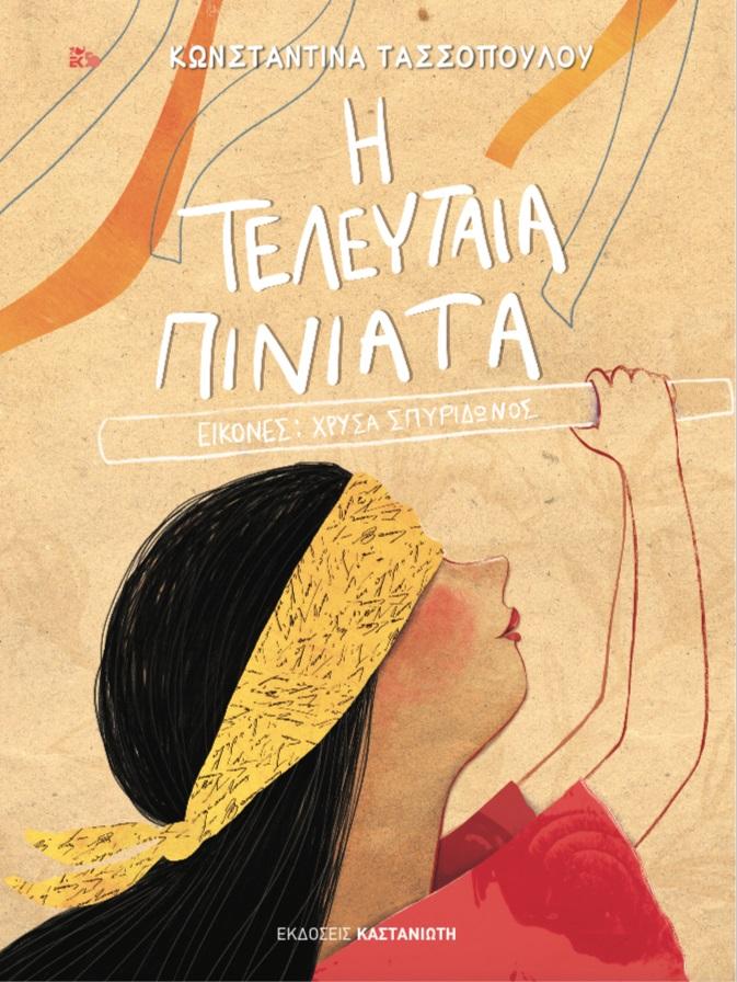 Κωνσταντίνα Τασσοπούλου
