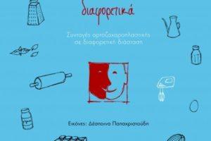 apla_kai_diaforetika_cvr-front