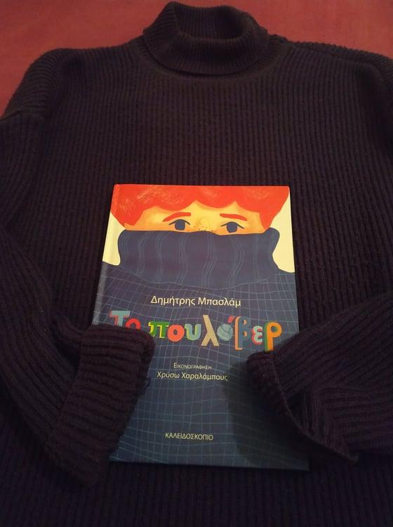 Το πουλόβερ