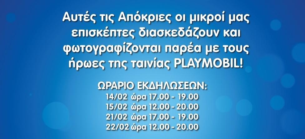 Avenue_playmobil_apokries ΩΡΑΡΙΟ