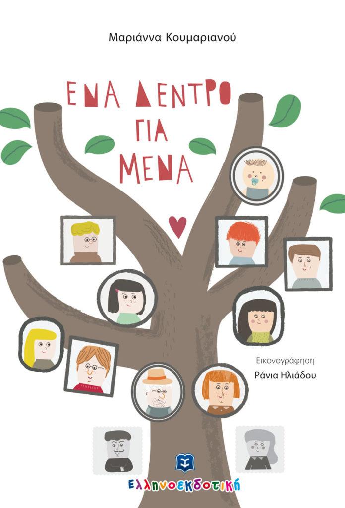ena_dentro_gia_mena_cover
