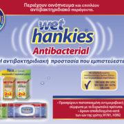 Wet Hankies Antibacterial