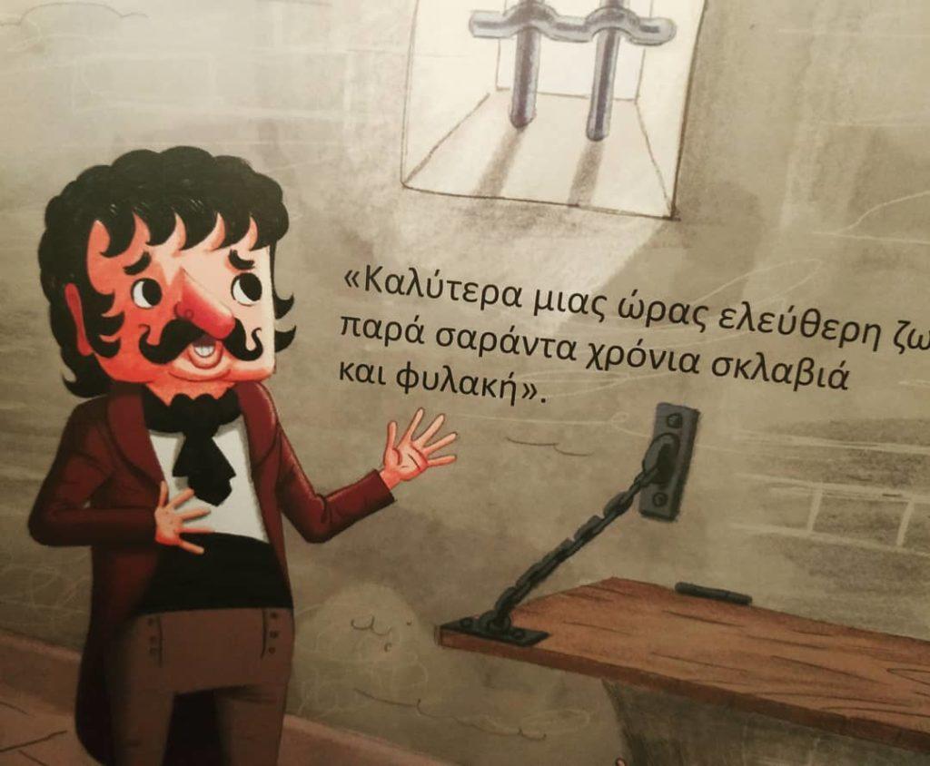 Μικρές ελληνικές ιστορίες