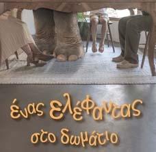 Ένας ελέφαντας στο δωμάτιο