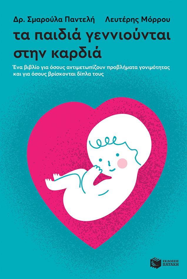 Τα παιδιά γεννιούνται στην καρδιά