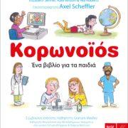 κορωνοϊός. Ένα βιβλίο για τα παιδιά