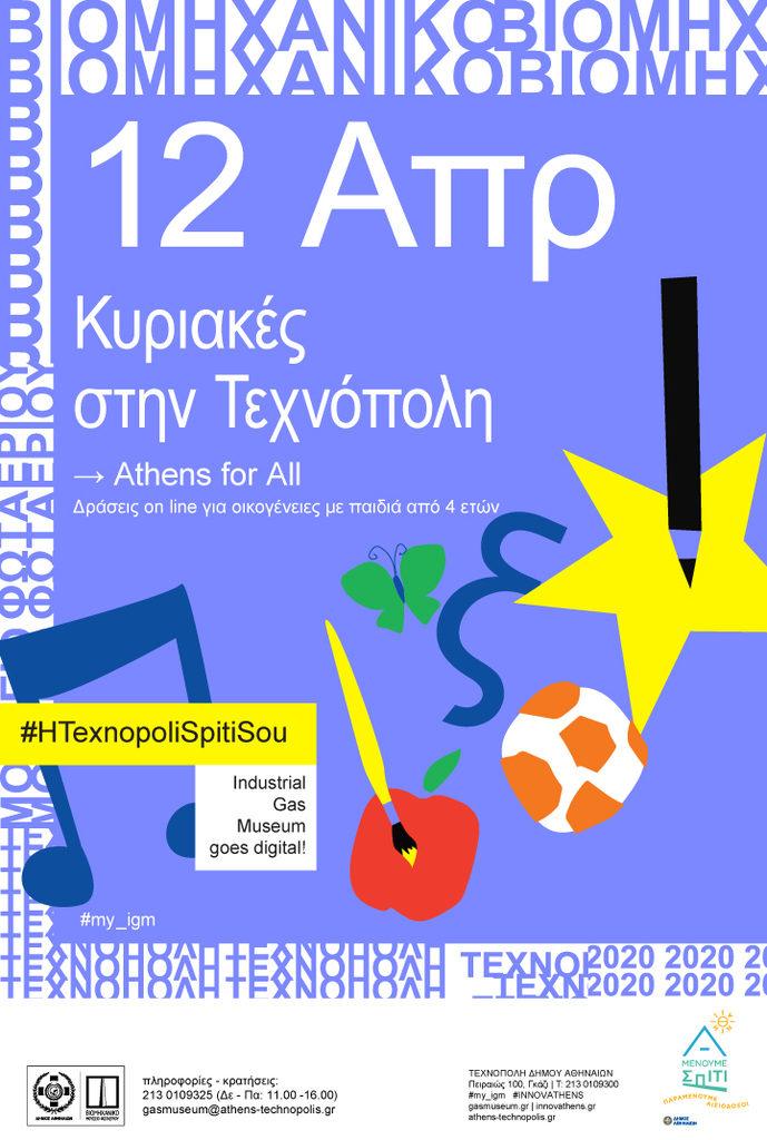kiriakes_12_4_poster