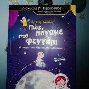 Πες μας, παππού... Πώς πήγαμε στο φεγγάρι