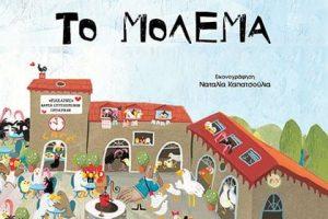 TO-MOLEMA-1