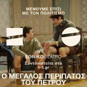 b_28200_peripatos_web
