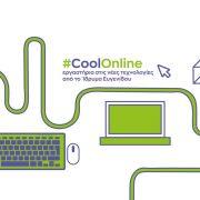 Cool online εργαστήρια