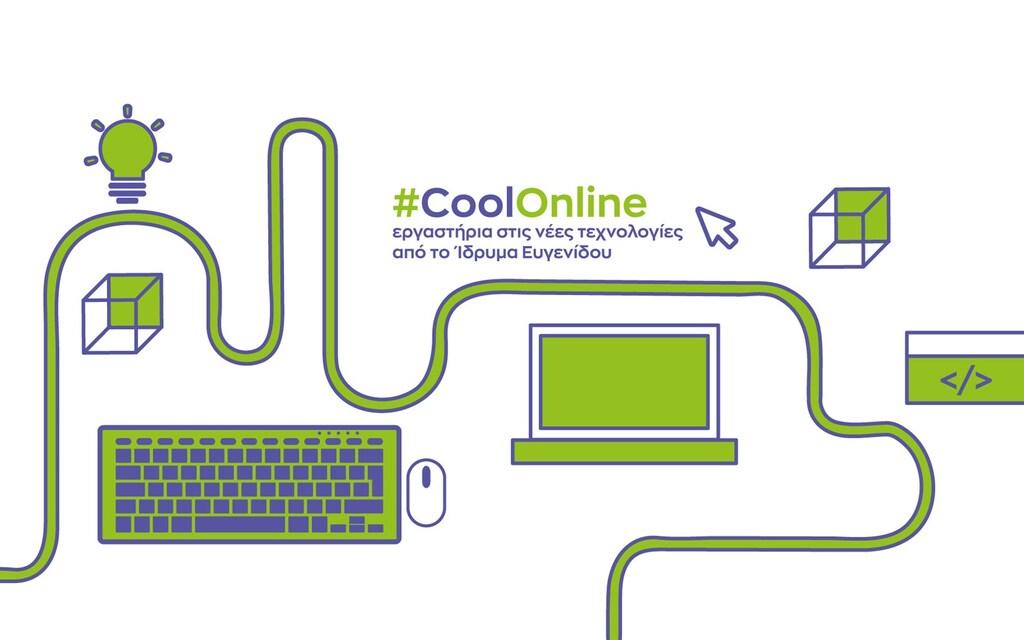 #CoolΟnline εργαστήρια