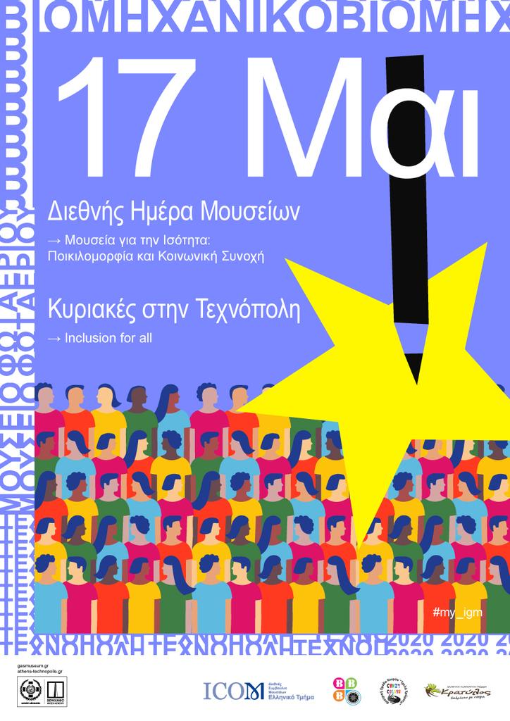 kiriakes_17_poster_greek