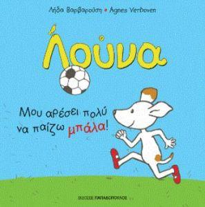 loyna-moy-aresei-poly-na-paizo-mpala-9789605698355-200-1339494