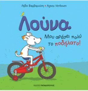 loyna-moy-aresei-poly-to-podilato-9789605699741-200-1425200