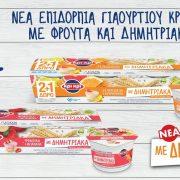 Kri_Kri_Yogurt_MeDimitriaka