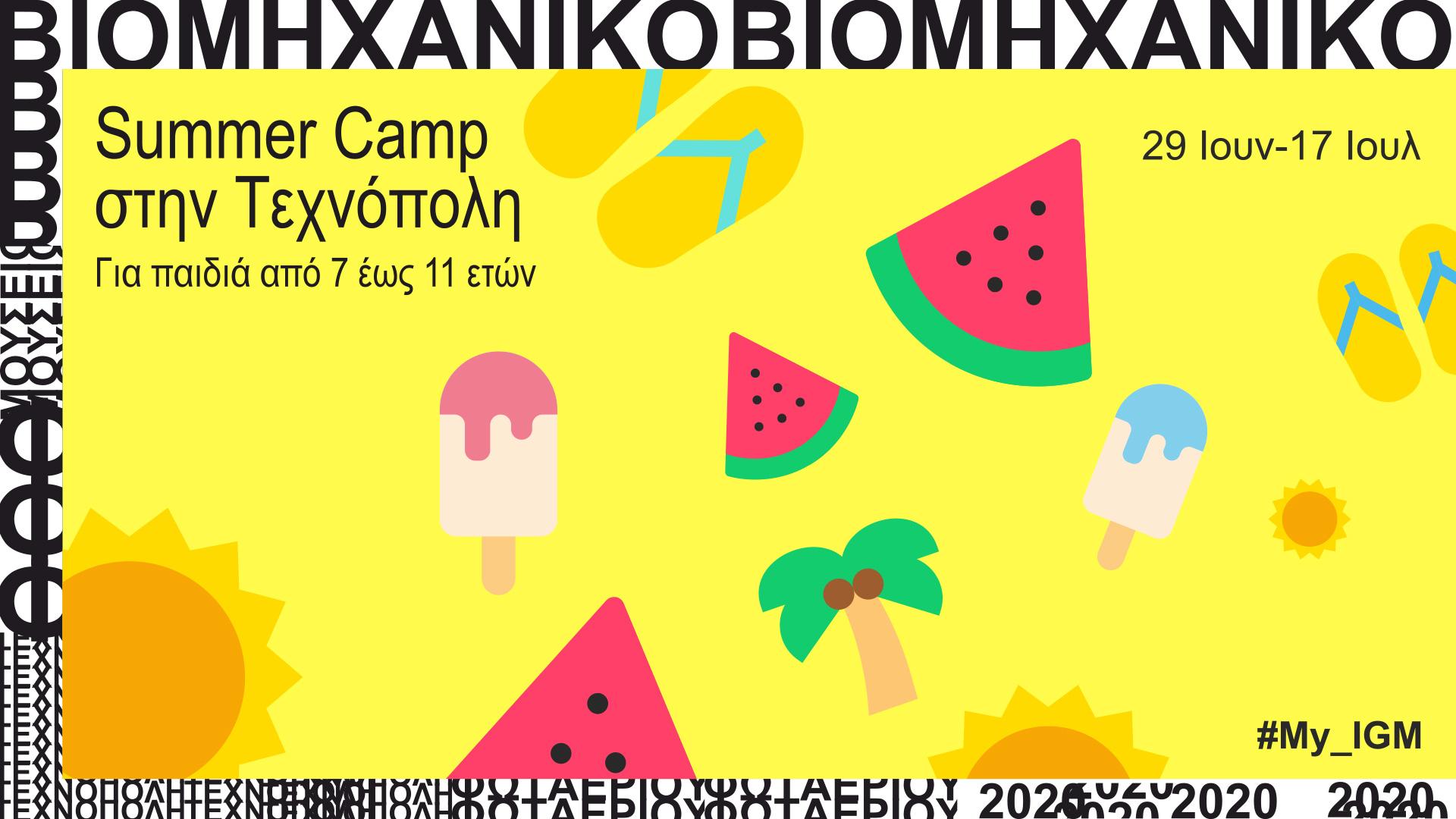 Summer Camp στην Τεχνόπολη