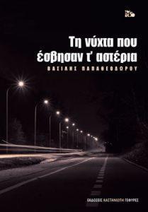 ti-nyhta-poy-esbisan-t-asteria-9789600364644-200-1346210