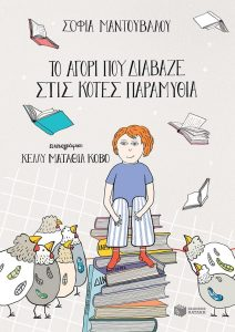 to_agori_pou_diavaze_stis_kotes_paramythia_cover