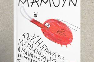Μαμούν