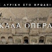 γκαλά όπερας