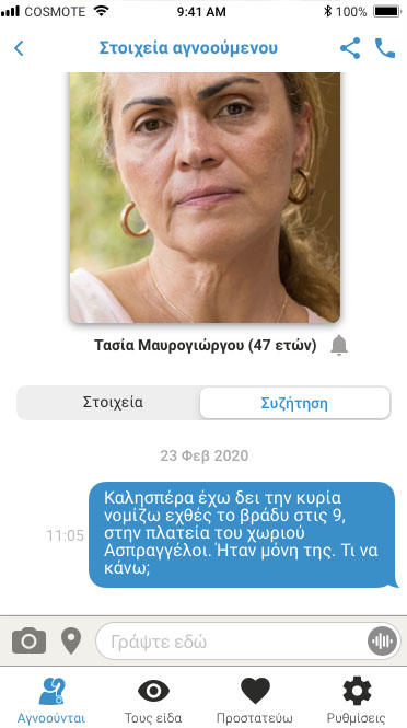 missingalertapp_chat (1)