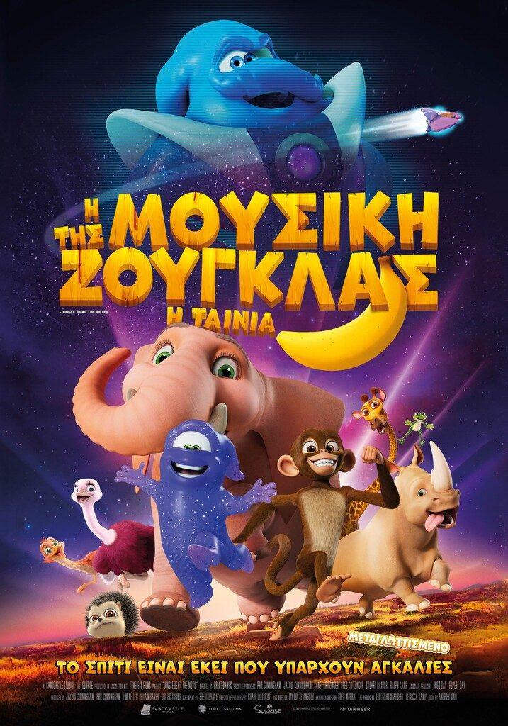 Η ΜΟΥΣΙΚΗ ΤΗΣ ΖΟΥΓΚΛΑΣ (Jungle Beat The Movie) - Official Poster