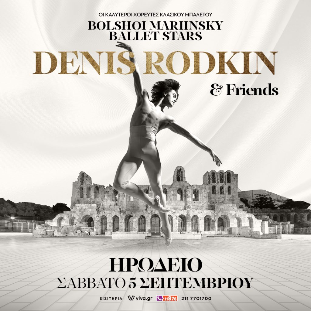 Denis Rodkin and Friends