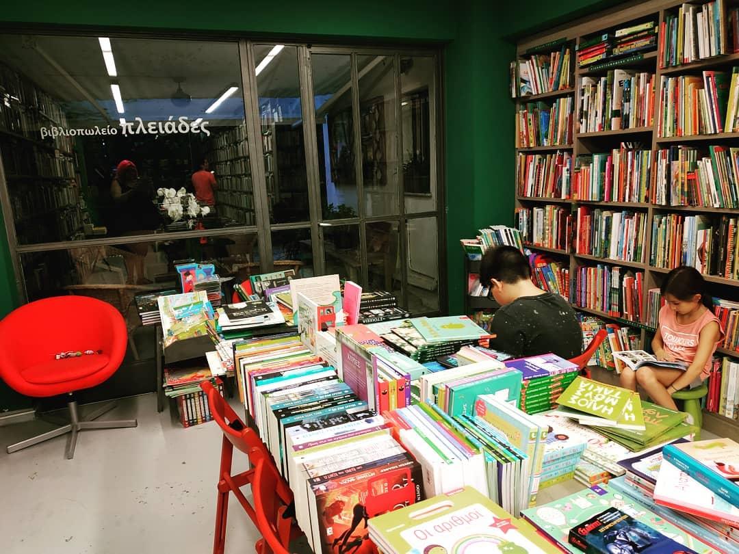 βιβλιοπωλεία