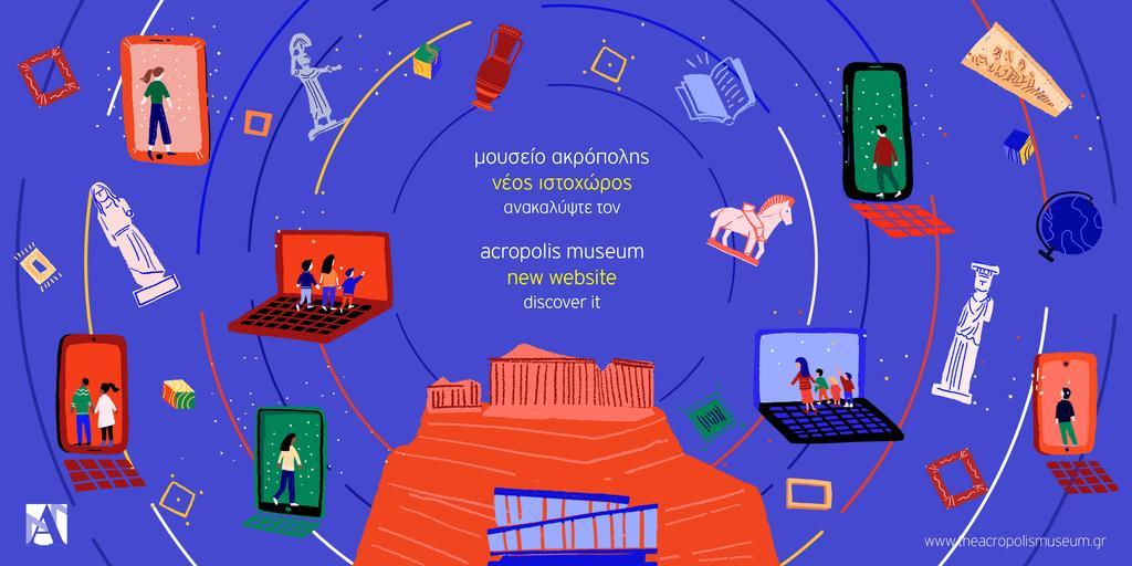 Ψηφιακό Μουσείο Ακρόπολης