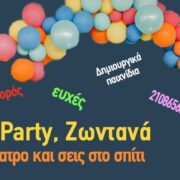 πάρτι online