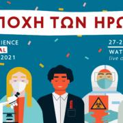 Athens Science Virtual Festival