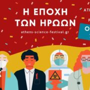 Athens Science Virtual Festival 2021