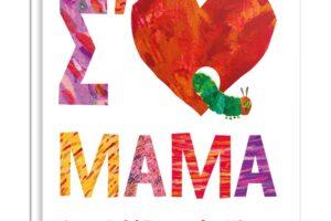 Σ' αγαπάω μαμά