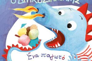 Ένα παγωτό για τον Ισίδωρο