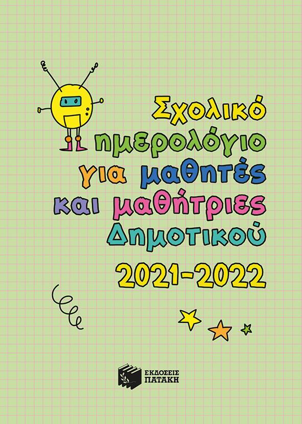 σχολικό ημερολόγιο 2021-2022