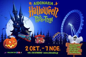 Halloween Aidonakia